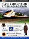 Разговорник на 14 европейских языках