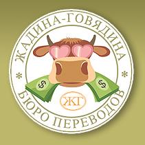 Бюро переводов Жадина-Говядина