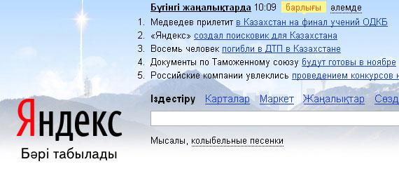 Яндекс.kz